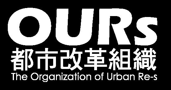 OURs都市改革組織